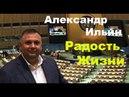 Александр Ильин Радость Жизни