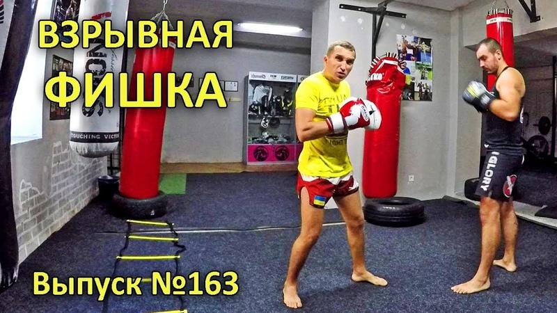 Фишка / Обманка для Бокса и Муай Тай /Chip / Skill for Boxing and Muay Thai