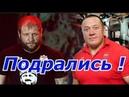 Александр Емельяненко чуть не подрался с Михаилом Кокляевым