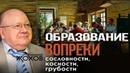 Владимир Жохов. Победы и поражения России заложены в ее начальной школе
