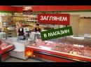 Заглянем в магазин Мяс-Ко г.Орска всегда свежее мясо