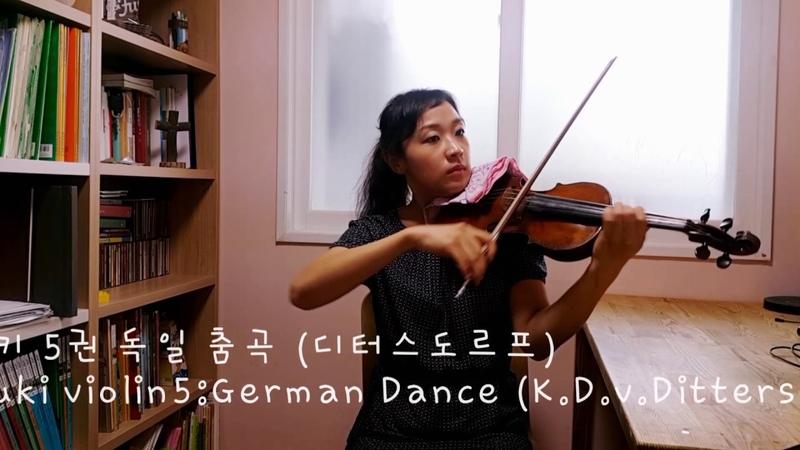 스즈키 바이올린 5권 독일 춤곡-디터스도르프 Suzuki violin 5 German Dance-K.D.v.Dittersdorf 바이올린 레슨 4405