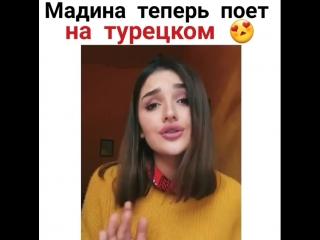 ?ЛКВ?- Мадина ?
