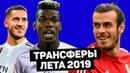 Азар и Погба в Реале, Бейл обратно в АПЛ. ГЛАВНЫЕ ТРАНСФЕРЫ ЛЕТА 2019. Футбольный обзор. @120 ЯРДОВ