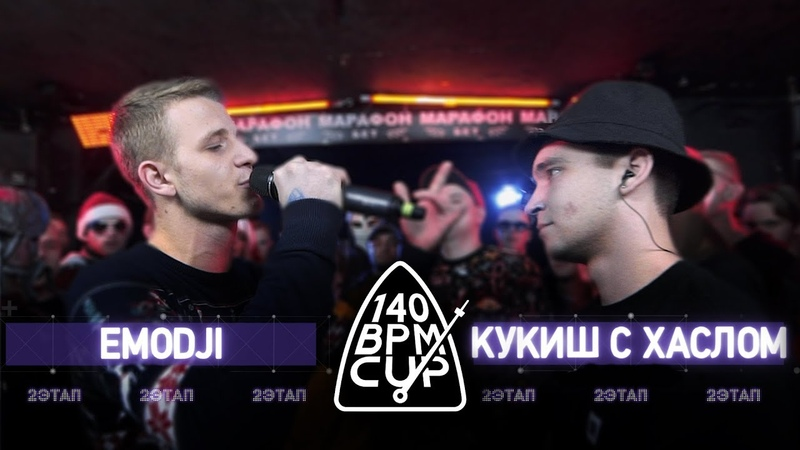 140 BPM CUP EMODJI X КУКИШ С ХАСЛОМ (II этап)