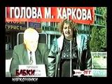Харьков, 2005 - обращение народа к городскому голове..