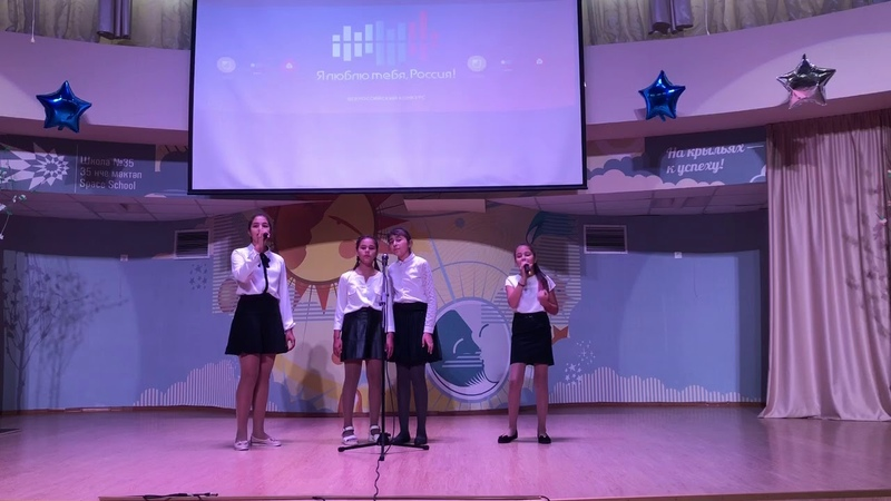 Конкурс ЯЛТРдети ансамбль Казанского Лицея №35