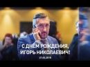 Поздравляем генерального директора ФГУП «Госкорпорация по ОрВД» Игоря Моисеенко с Днем Рождения!
