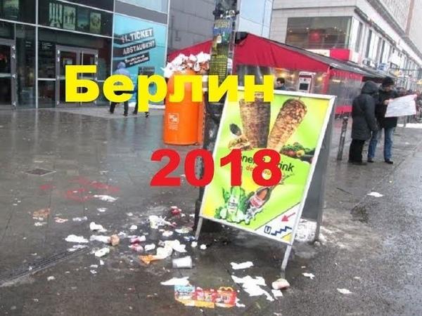 Ужасно грязный Берлин Мое впечатление от поездки