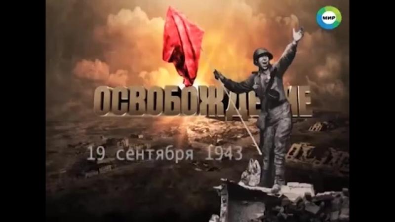 Освобождение. 19 сентября 1943 г. 820 день войны.