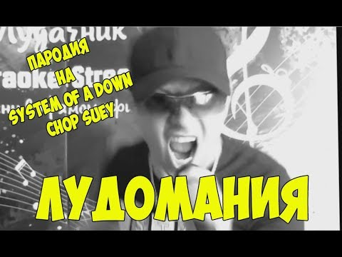 лудомания пародия на трек System Of A Down - Chop Suey