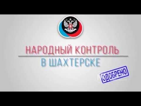 Народный Контроль в Шахтерске.1-й Республиканский Супермаркет №41.