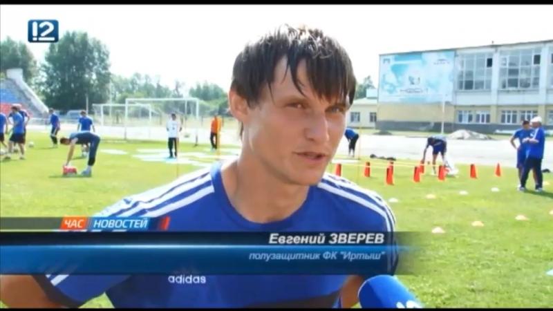 Омский футбольный клуб Иртыш намерен взять новую высоту