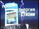 Реклама и анонс (СТС, декабрь 2003).8