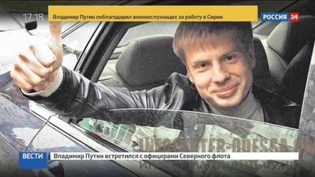 Новости на Россия 24 • Похитителям не дали лишить зрения депутата Гончаренко