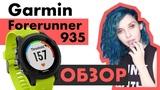 Лучшие спортивные часы Garmin Forerunner 935 - ОБЗОР на русском!