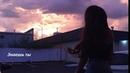 KhaliF - Ты мой сон | Lyrics