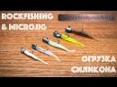 Джиг головки для рокфишинга и микроджига Огрузка силиконовых приманок