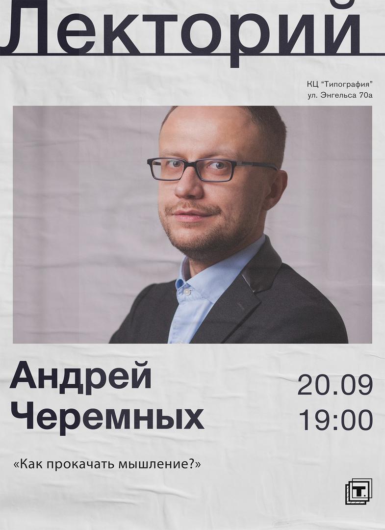 Афиша Тула Как прокачать свое мышление / Лекторий Т.