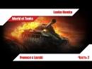 World of Tanks. Общение с чатом. Обучение. Ламповый стрим.