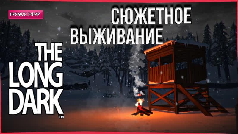 СЮЖЕТНОЕ ВЫЖИВАНИЕ ► The Long Dark 1 [РОЗЫГРЫШ]