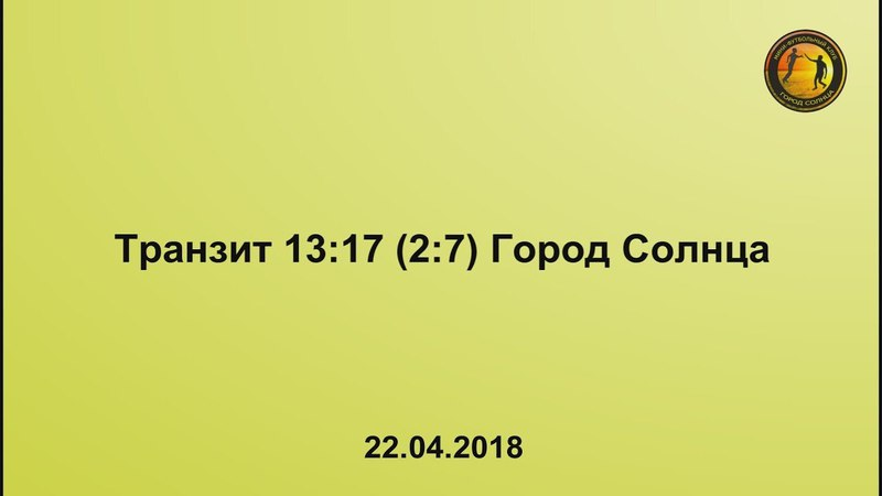 Транзит 13:17 (2:7) Город Солнца, 22.04.2018