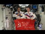 Космонавты А. Шкаплеров и О. Артемьев с борта МКС поздравляют россиян с Днем Победы