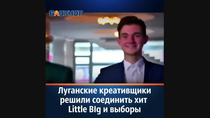 в Луганской народной республике представили видео-инструкцию о голосовании на основе клипа SKIBIDI группы Little Big » Freewka.com - Смотреть онлайн в хорощем качестве