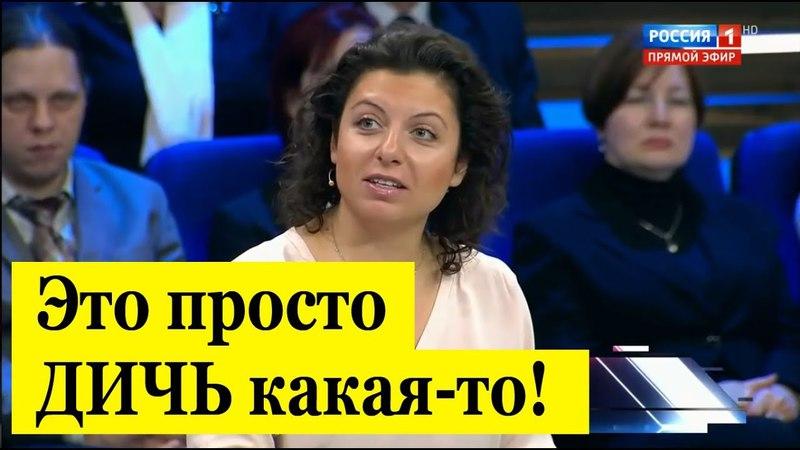 Маргарита Симоньян: Западные СМИ - Это просто ДИЧЬ какая-то!