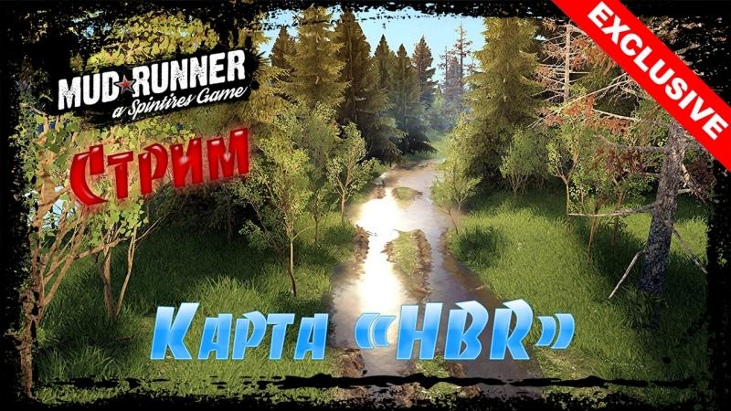 🔴Стрим SpinTires MudRunner MP Карта «HBR»