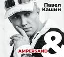 Павел Кашин фото #41