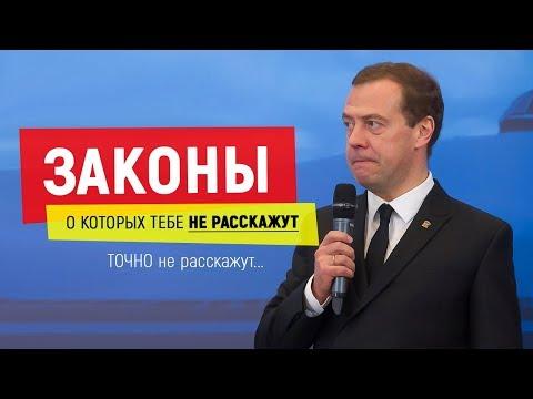 Путин ЭТО тщательно скрывает! Самые ШОКИРУЮЩИЕ (действующие) законы России...