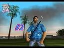 Прохождение GTA Vice City 2 - Гольф 80-х!