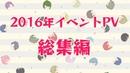イベントPV〜2016年総集編〜【スタンドマイヒーローズ】