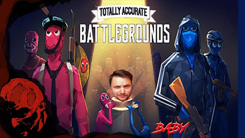 Totally Accurate Battleground ►ПРОСТО ПОРВАЛ ПАБГ