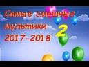 Самые смешные мультики 2017-2018 2-ая часть