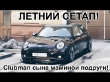 [LOW CARS MEET] Clubman сына маминой подруги готов!! Летний сетап Mini.  | LCM