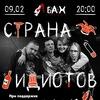 9.02 Страна Идиотов + support в рок баре БАХ