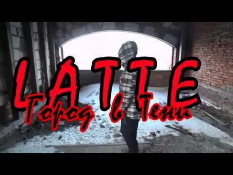 Премьера! LATTE - Город В Тени (2018)
