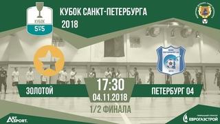 Кубок 2018. Золотой - Петербург 04