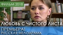 ПРЕМЬЕРА 2018 НОВИНКА Любовь с чистого листа Русские мелодрамы 2018 новинки фильмы и кино HD