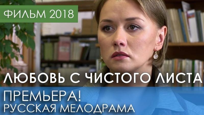 ПРЕМЬЕРА 2018 НОВИНКА - Любовь с чистого листа Русские мелодрамы 2018 новинки, фильмы и кино HD