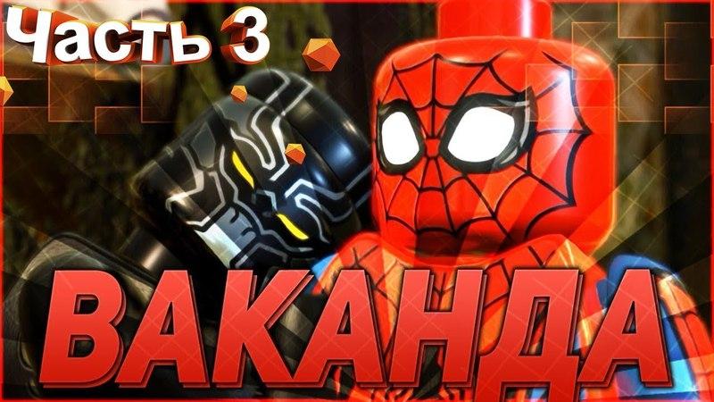 LEGO Marvel Super Heroes 2 3 Идем за стриптизером!