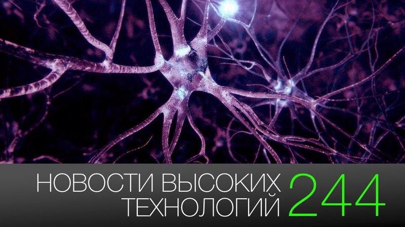 Новости высоких технологий 244: первая пересадка памяти и самый далекий кислород