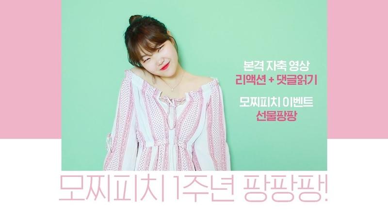 리액션│1주년 자축기브어웨이어워즈 1st Anniversary