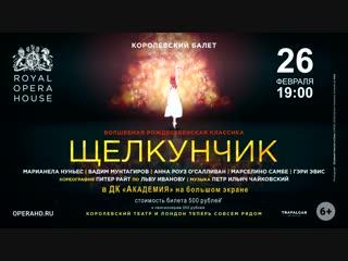 «Щелкунчик» Смотрите в ДК «Академия» только 26.02.19