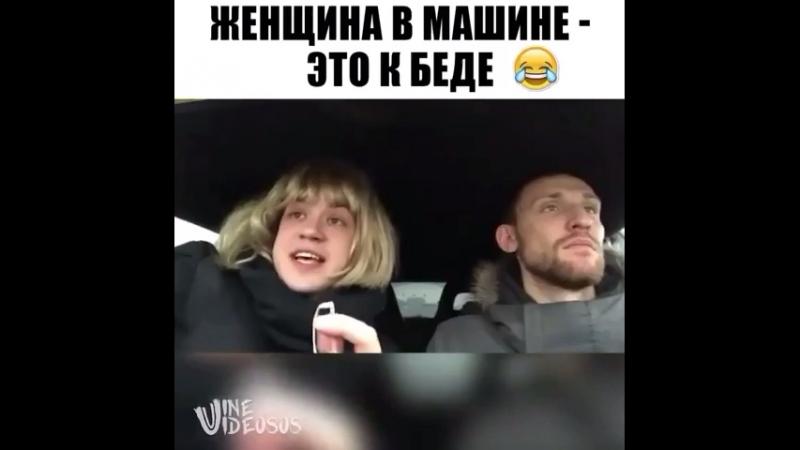 Женщина в машине это к беде