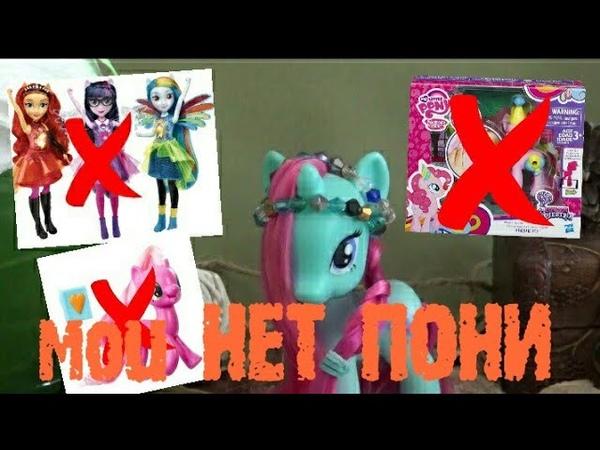 Мои НЕТ пони игрушкам /mlp toy KE SHA