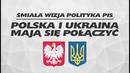 Unia Polsko Ukraińska Czy to oficjalne stanowisko PiS