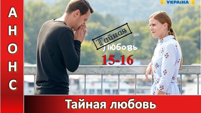 Тайная любовь 15 серия - офиц. видеоанонс (Премьера на канале Украина) Таємне кохання 15-16 серія